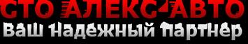 СТО Алекс-Авто